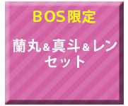 BOS限定蘭丸&真斗&レンセット