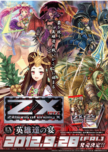 【1Box10pack入】Z/X -Zillions of enemy X- EXパック 英雄達の宴